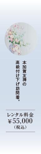 本加賀友禅の高級付下げ訪問着