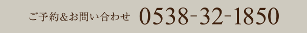 0538-32-1850